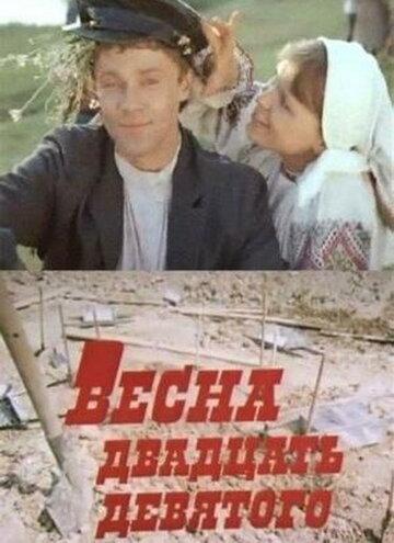 Весна двадцать девятого (1975) полный фильм