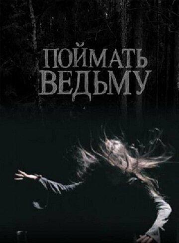 Фильм Поймать ведьму