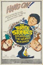Три комика в изумлении совершают кругосветное путешествие (1963)