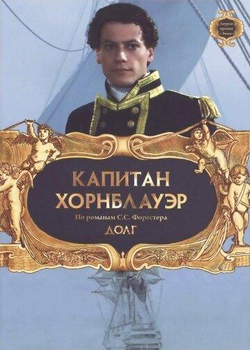 Капитан Хорнблауэр: Долг 2003
