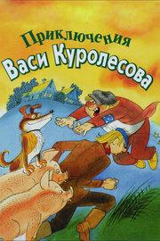 Смотреть онлайн Приключения Васи Куролесова