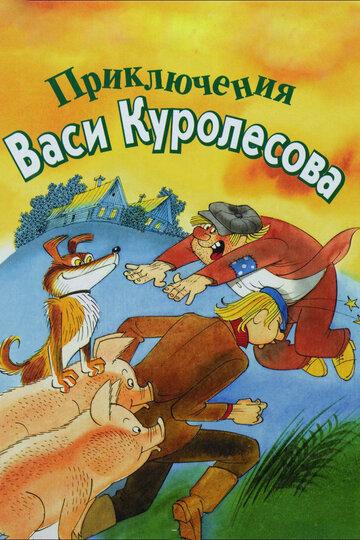 ����������� ���� ���������� (Priklyucheniya Vasi Kurolesova)