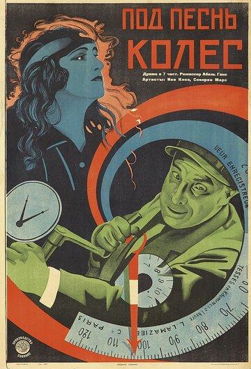 Колесо (1923) полный фильм онлайн