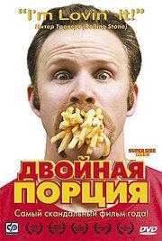 Двойная порция (2004)