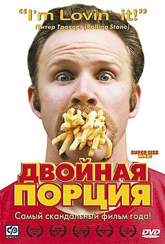 Двойная порция (2004) - смотреть онлайн
