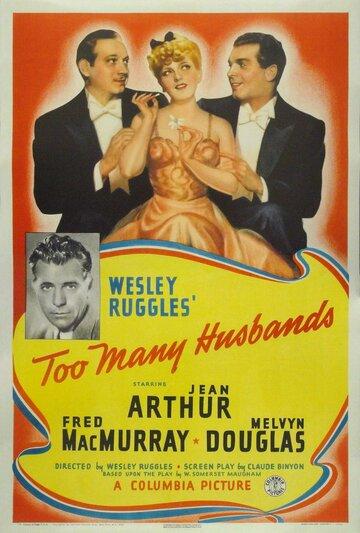 Слишком много мужей (1940)