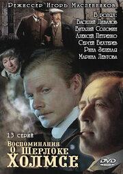 Смотреть онлайн Воспоминания о Шерлоке Холмсе