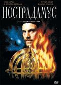 Нострадамус (1994)