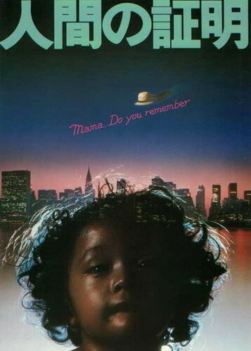 Испытание человека (1977)