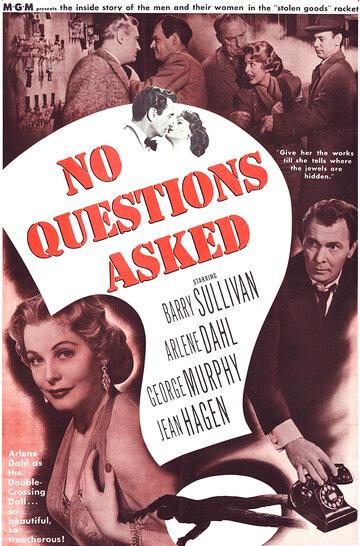 Без лишних вопросов (1951)