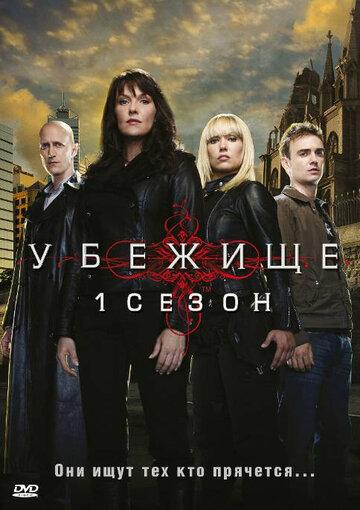 Убежище (4 сезон)