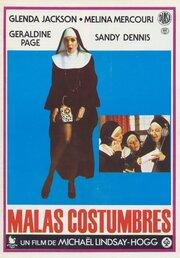 Противные привычки (1977)