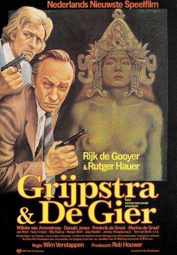 Фатальная ошибка (1979)