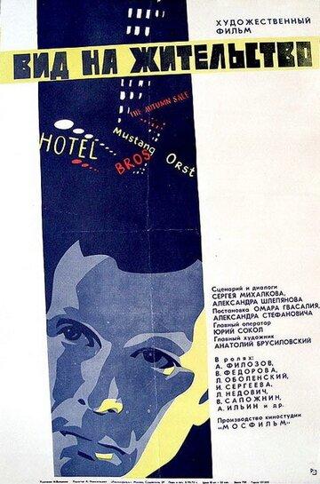 Вид на жительство (1972)