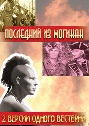 Последний из Могикан (1936)