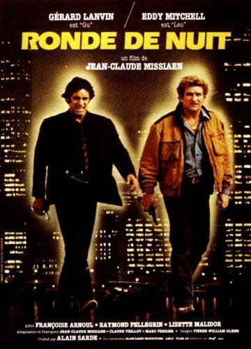 Ночной дозор (1984)