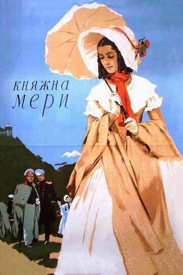 Княжна Мери (Knyazhna Meri)