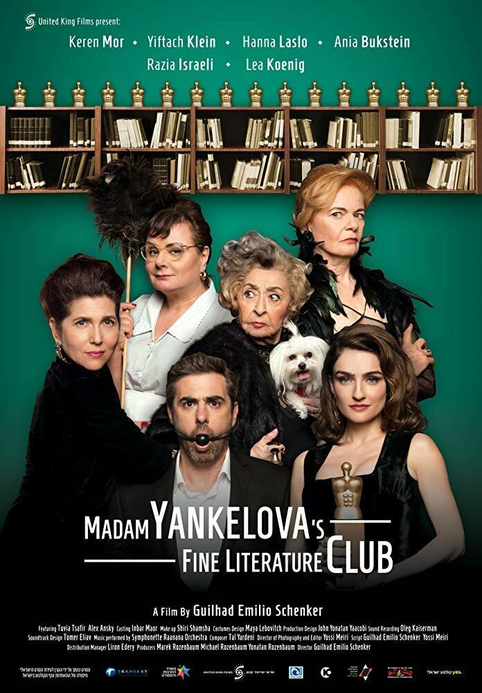 Посте Прекрасный литературный клуб мадам Янкеловой