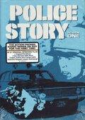 Полицейская история (1973)