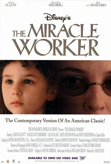 Сотворившая чудо (2000)
