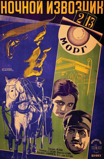Ночной извозчик (1928) полный фильм онлайн