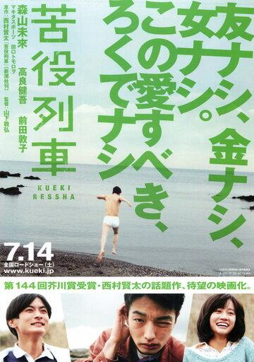 Вереница страданий (2012)