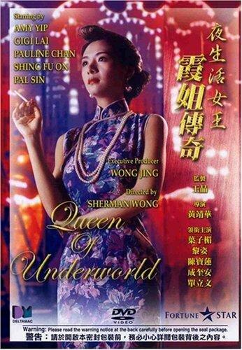 Скачать дораму Королева преступного мира Ye sheng huo nu wang - Ba jie chuan qi
