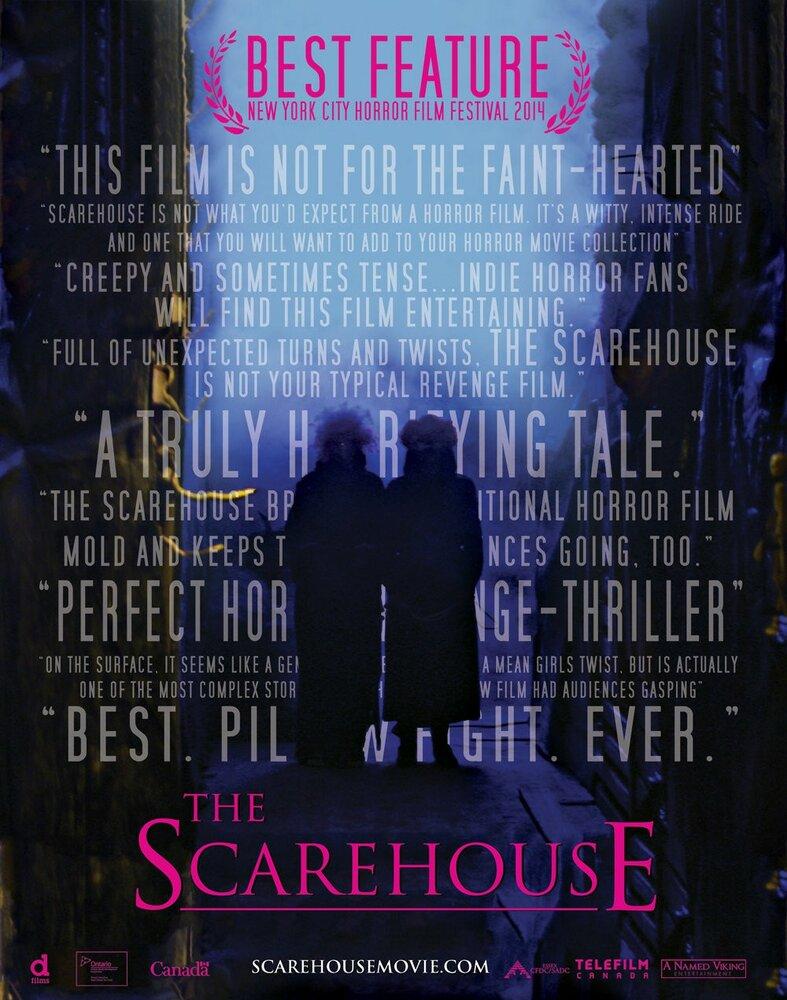Дом ужасов / The Scarehouse. 2014г.