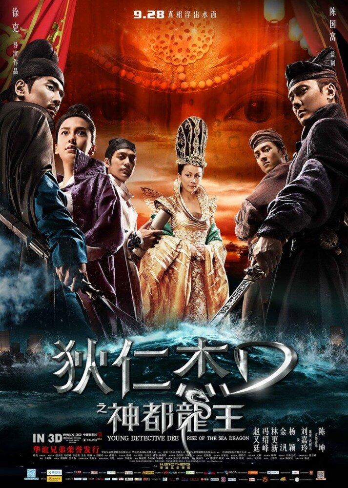 Фильмы Молодой детектив Ди: Восстание морского дракона
