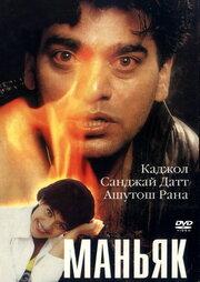Маньяк (1998)