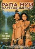 Рапа Нуи: Потерянный рай (1994)