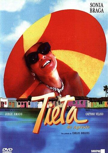 Великолепная Тита (1996)
