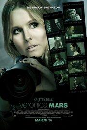 Смотреть онлайн Вероника Марс