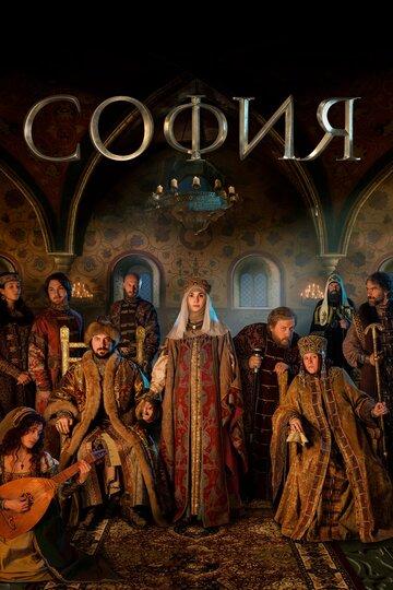 Сериал София (сезон 1) смотреть онлайн