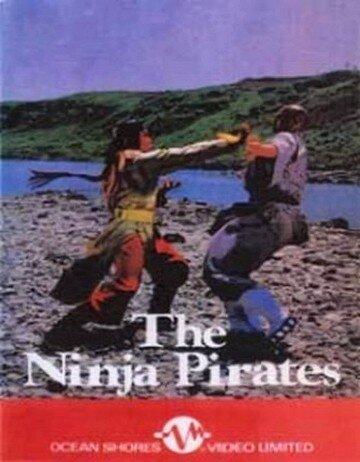 Ниндзя пираты (1981)