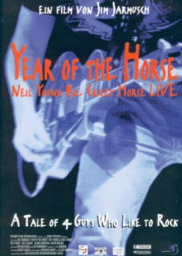 Год лошади (1997)