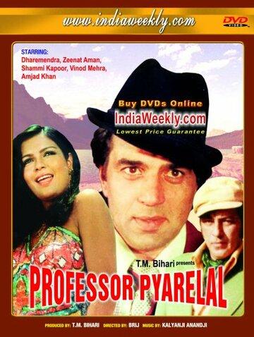 Профессор Пьярелал (1981)