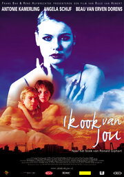 Я тоже тебя люблю (2001)
