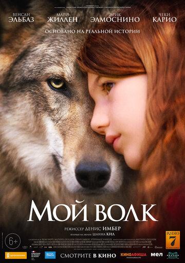 Мой волк (2021)