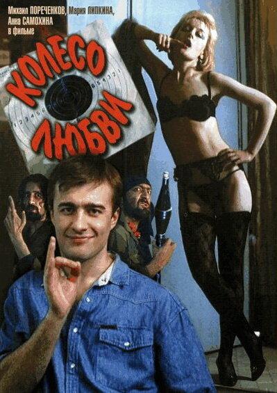 Колесо любви (1994)