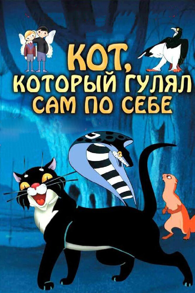 киплинг мультфильм кошка которая гуляла сама по себе