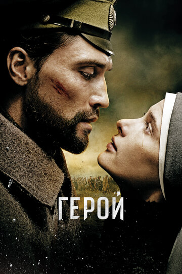 Герой - военная драмма с Димой Биланом смотреть онлайн