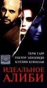 Постер к фильму Идеальное алиби (1995)