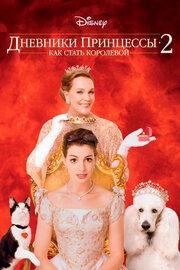 Смотреть онлайн Дневники принцессы 2: Как стать королевой