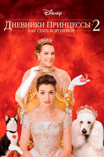 �������� ��������� 2: ��� ����� ��������� (The Princess Diaries 2: Royal Engagement)
