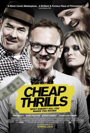 Дешевый трепет (Cheap Thrills)