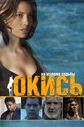Окись (2008)