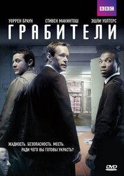 Грабители (2012)