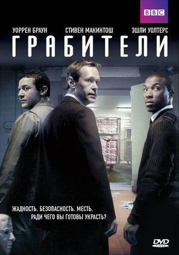 Грабители (1 сезон)