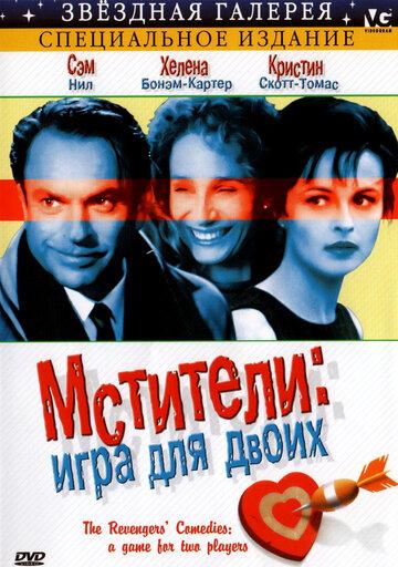 Мстители: Игра для двоих (1998) — отзывы и рейтинг фильма